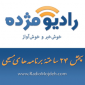 Sedaye Enjil - Radio Mojdeh - Iranian Farsi/Persian Christian Music and Talk